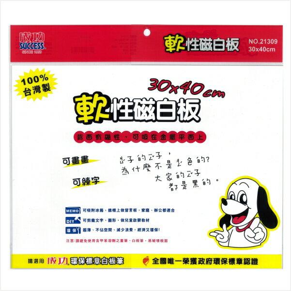 成功軟磁片/30X40隨意貼超薄軟性磁白板#21309(經濟型)