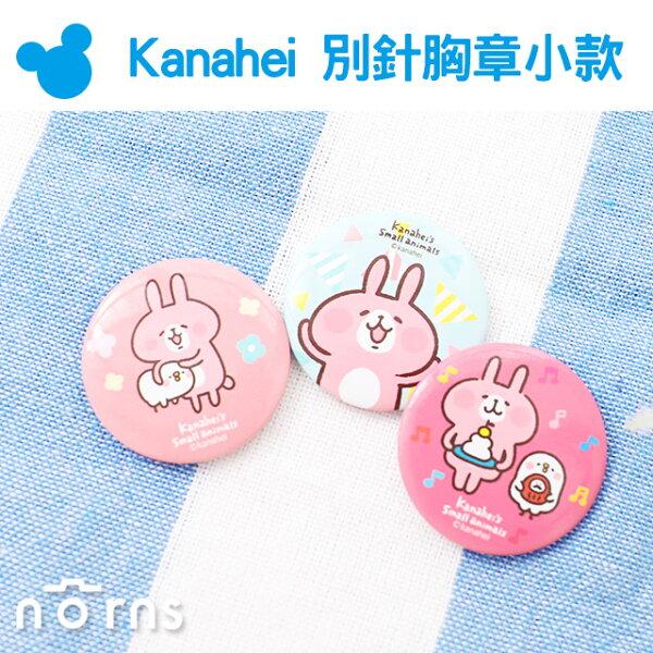 NORNS【Kanahei別針胸章小款】圓形正版卡娜赫拉小雞P助粉紅兔兔MIT徽章裝飾雜貨禮品卡通可愛療癒
