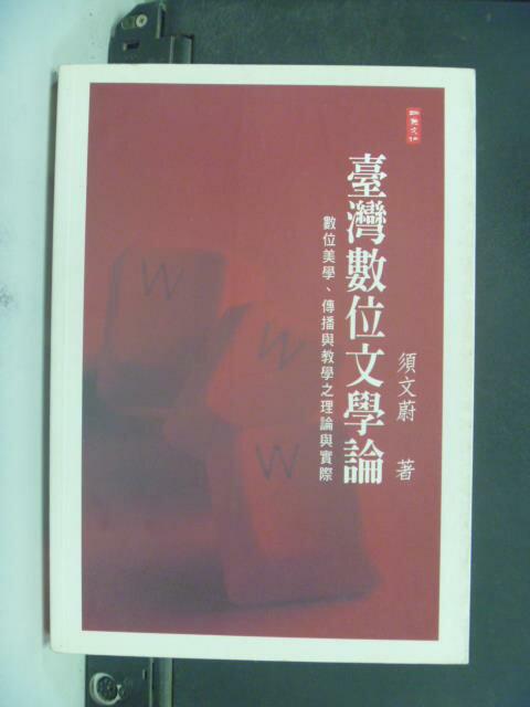 【書寶二手書T8/大學藝術傳播_JKG】臺灣數位文學論_須文蔚