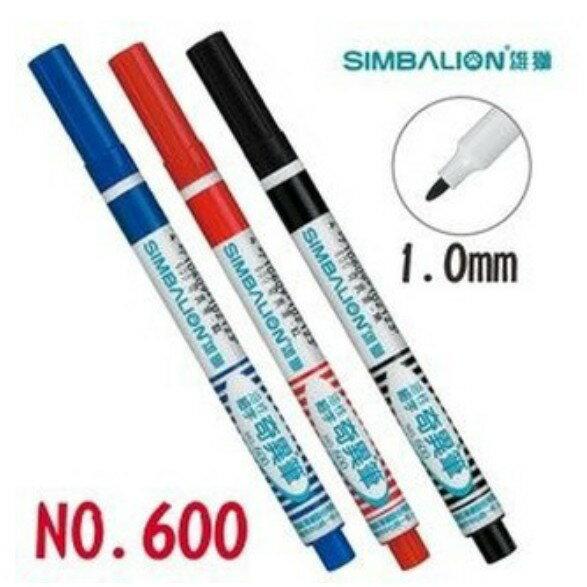 雄獅SIMBALION No.600 酒精性奇異筆 油性奇異筆 耐水 1.0mm 多色可選