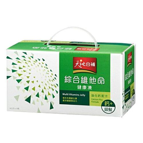 天地合補 綜合維他命健康凍強化鈣配方42公克x14瓶/盒