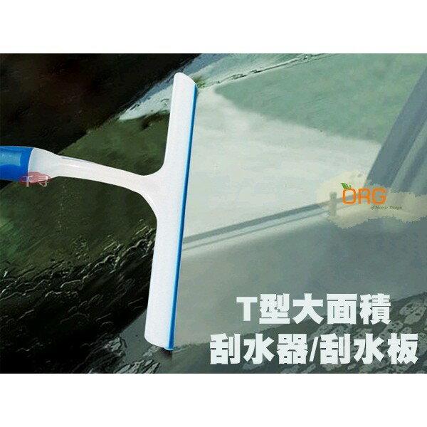 ORG《SD0492》T型 大面積 玻璃/窗戶/玻璃門/擋風玻璃/後照鏡 刮水器/刮水板/刮刀 汽車/車用/車載 鏡面