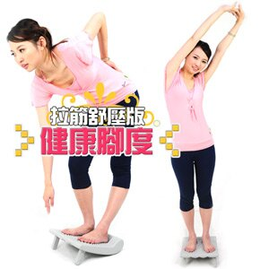 台灣製造 足背拉筋健身板(易筋板.拉筋板.足筋板.伸展板.整椎板.美背機.運動健身器材.推薦.哪裡買)P110-101