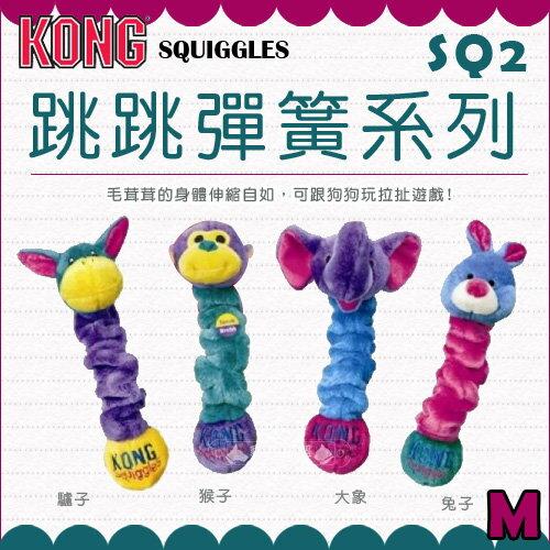+貓狗樂園+ KONG【SQUIGGLES。跳跳彈簧系列。SQ2。M號】230元 - 限時優惠好康折扣