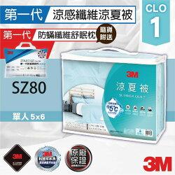 3M 新一代科技涼感纖維被 SZ80 涼夏被+ 新一代舒眠型防蟎纖維枕 可水洗 棉被 涼被 防蹣被 被子 毯子 涼感被