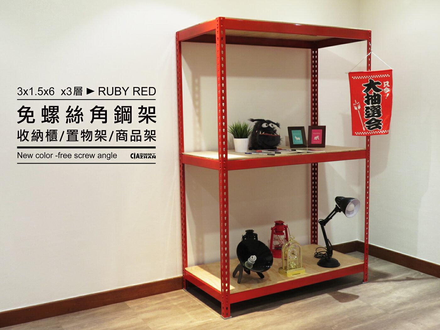 diy組合架?空間特工?收納架 書架 鞋櫃 (長3尺x深1.5尺x3層,高6尺 )書櫃 電視櫃 寶石紅置物架