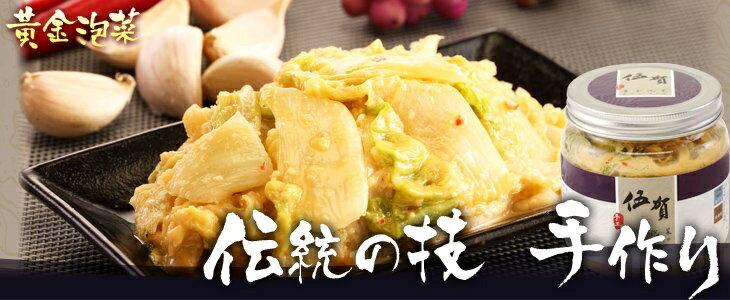 【伍賀黃金泡菜 】泡菜  兩入裝  純手工 產地直送食材嚴選 (500g /  罐) 1