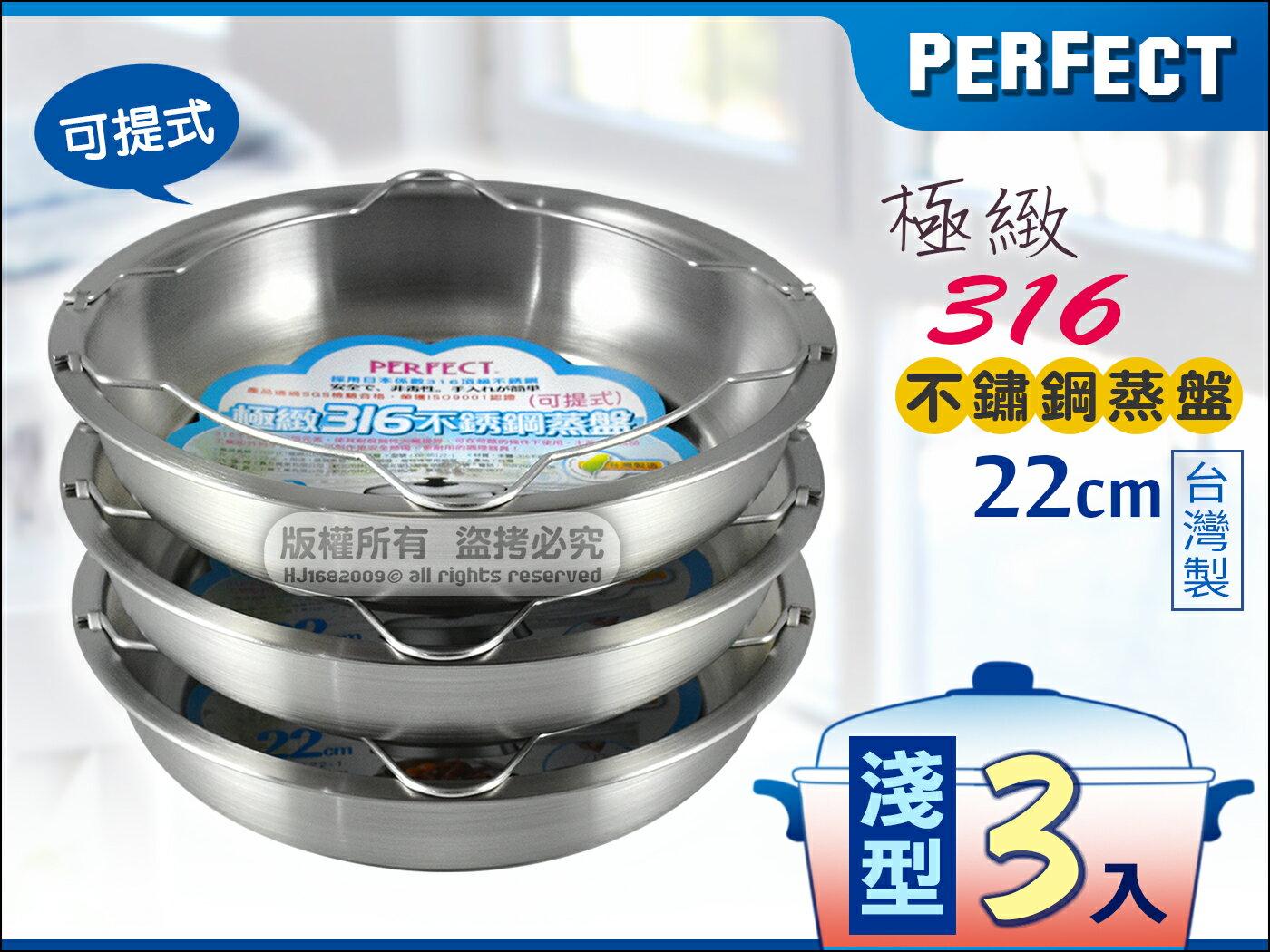 快樂屋♪ PERFECT 極緻#316不鏽鋼 可提式蒸盤 22cm【淺型3入】層疊蒸煮 省時節能 台灣製造 電鍋適用