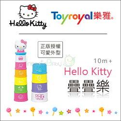 ✿蟲寶寶✿【樂雅Toyroyal】正版授權Hello Kitty  疊疊樂 共十層