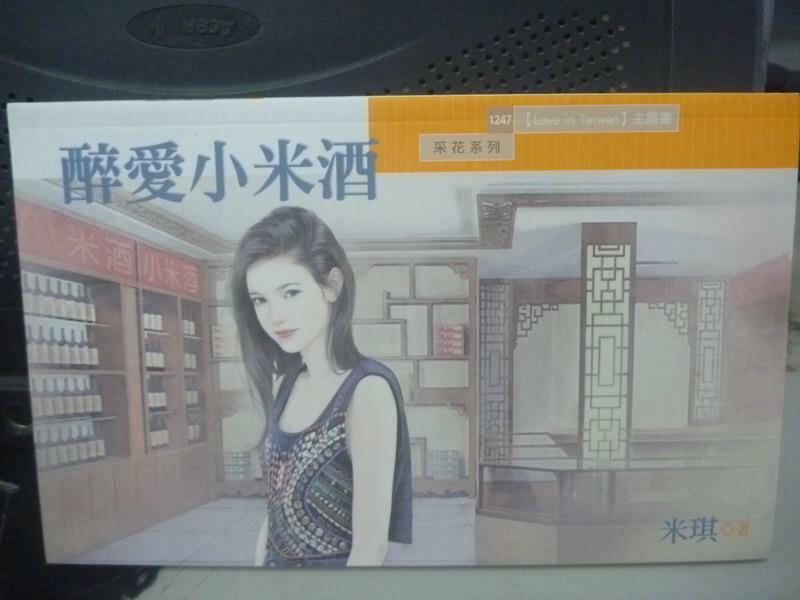 【書寶二手書T5/言情小說_IEG】醉愛小米酒_米琪