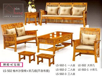 【尚品傢俱】SY-LS-502-2 二人柚木沙發椅