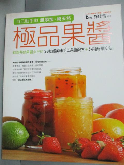~書寶 書T1/餐飲_YCC~自己動手做 無添加‧純天然 極品果醬: 果醬女王的28款…_