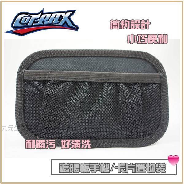 【九元生活百貨】Cotrax 遮陽板手機/卡片置物袋 遮陽板置物袋 車用