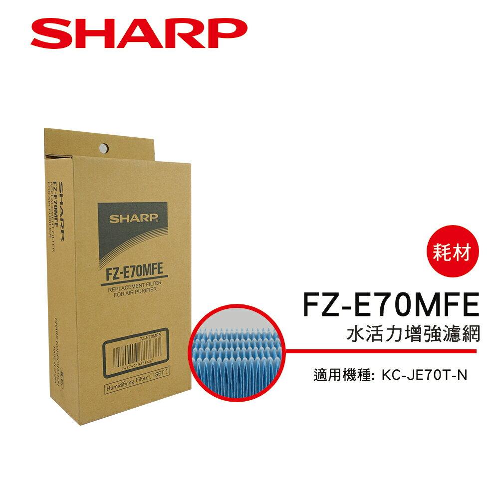 "【SHARP 夏普】KC-JE70T-N 專用水活力濾網 FZ-E70MFE  "" title=""    【SHARP 夏普】KC-JE70T-N 專用水活力濾網 FZ-E70MFE  ""></a></p> <td></tr> <tr> <td><a href="