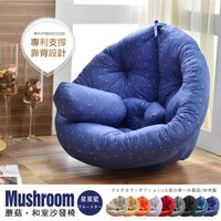 樂天銷售NO.1 ★ 窩在家Mushroom蘑菇創意懶骨頭沙發床(不需靠牆即可使用)/單人椅/單人沙發/布沙發/星球椅/休閒椅/坐墊/和室椅★班尼斯國際家具名床 0