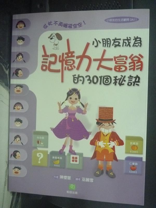 【書寶二手書T6/少年童書_ZIF】小朋友成為記憶力大富翁的30個秘訣_陳櫻慧,巫麗雪
