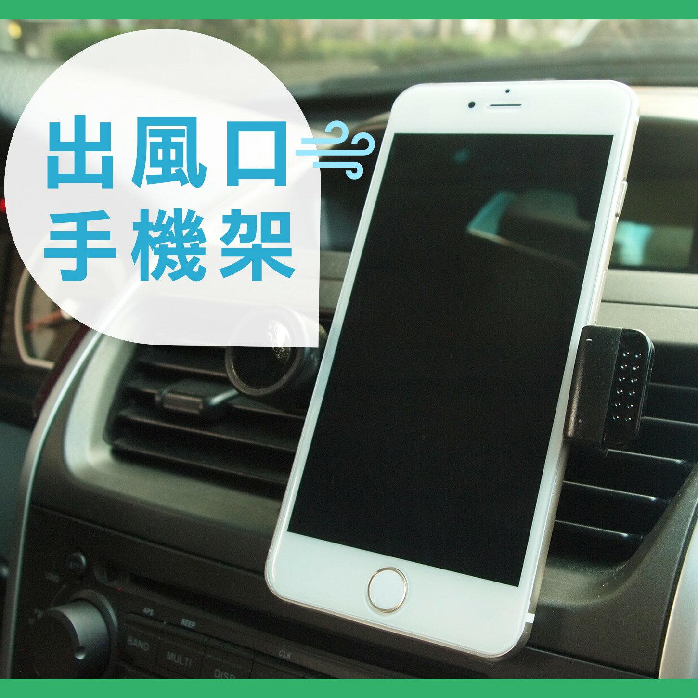 專區下殺$99_360度旋轉冷氣出風口手機架 汽車用手機架 旋轉底座 適用 Iphone Android 車用手機支架 大船回港