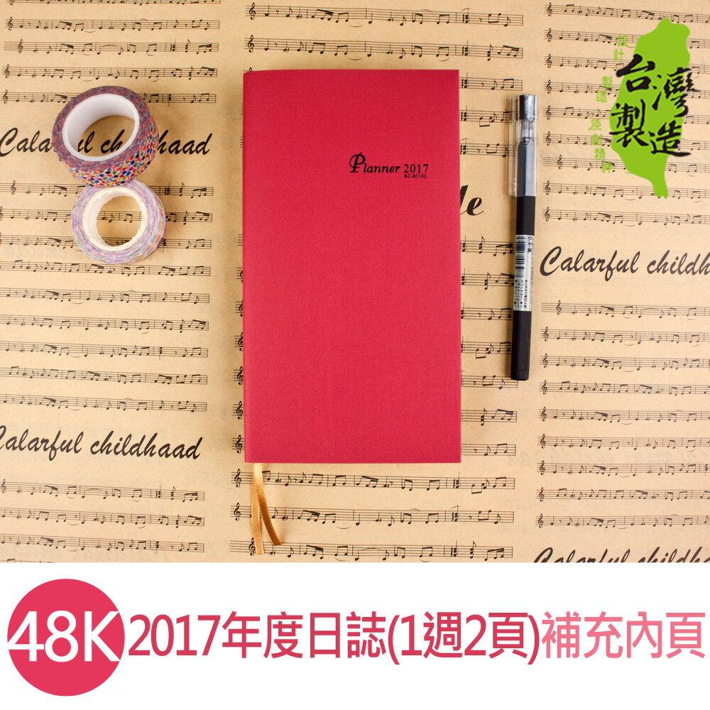 珠友 BC-60130 2017年48K年度日誌/工商/手札/手帳(1週2頁.左四右三)-補充內頁