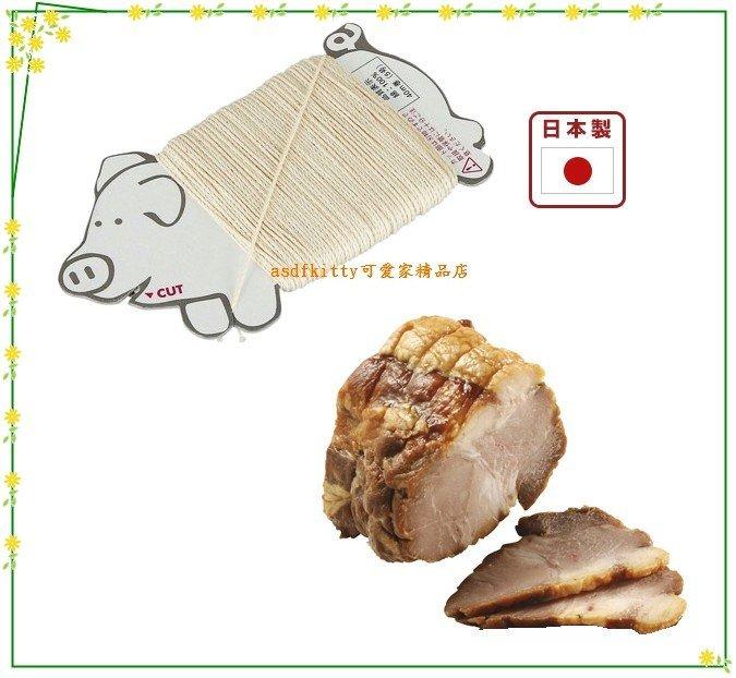 asdfkitty可愛家☆貝印 5號料理繩/綿綁線-細-DH-7145-東坡肉-雞肉捲-叉燒肉-香腸-湖洲粽-日本製
