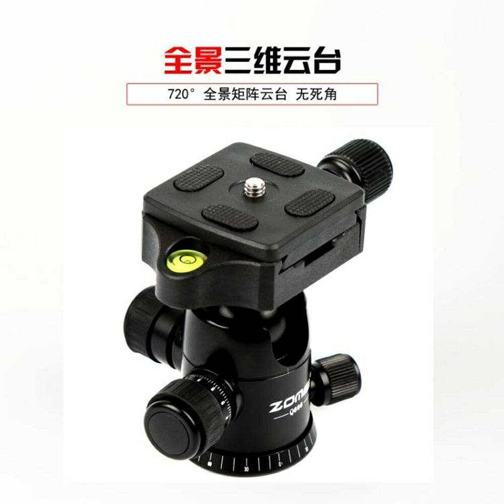 相機腳架 Q666攝影旅行三腳架便攜攝像佳能尼康索尼dv微單照相機通用支架  領券下定更優惠