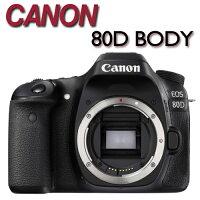 Canon佳能到【★送吹球清潔組】CANON EOS 80D Body 單機身【公司貨】11/12前上網登錄送Manfrotto compact腳架+減壓背帶