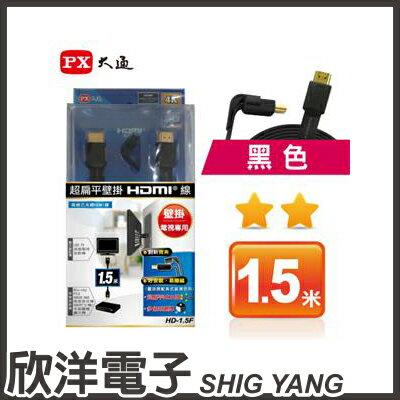 ※ 欣洋電子 ※ PX大通 速乙太網HDMI線 超扁平壁掛 1.5米 傳輸線 (HD-1.5F)