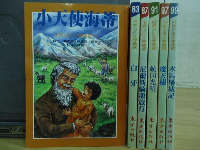 【書寶二手書T5/兒童文學_MMY】小天使海蒂_白牙_尼爾斯騎鵝旅行_木馬屠城記等_6本合售