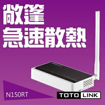 【TOTOLINK】N150RT 家用無線寬頻分享器