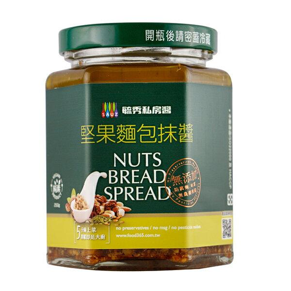 毓秀私房醬-堅果麵包抺醬(純素) 250g/罐