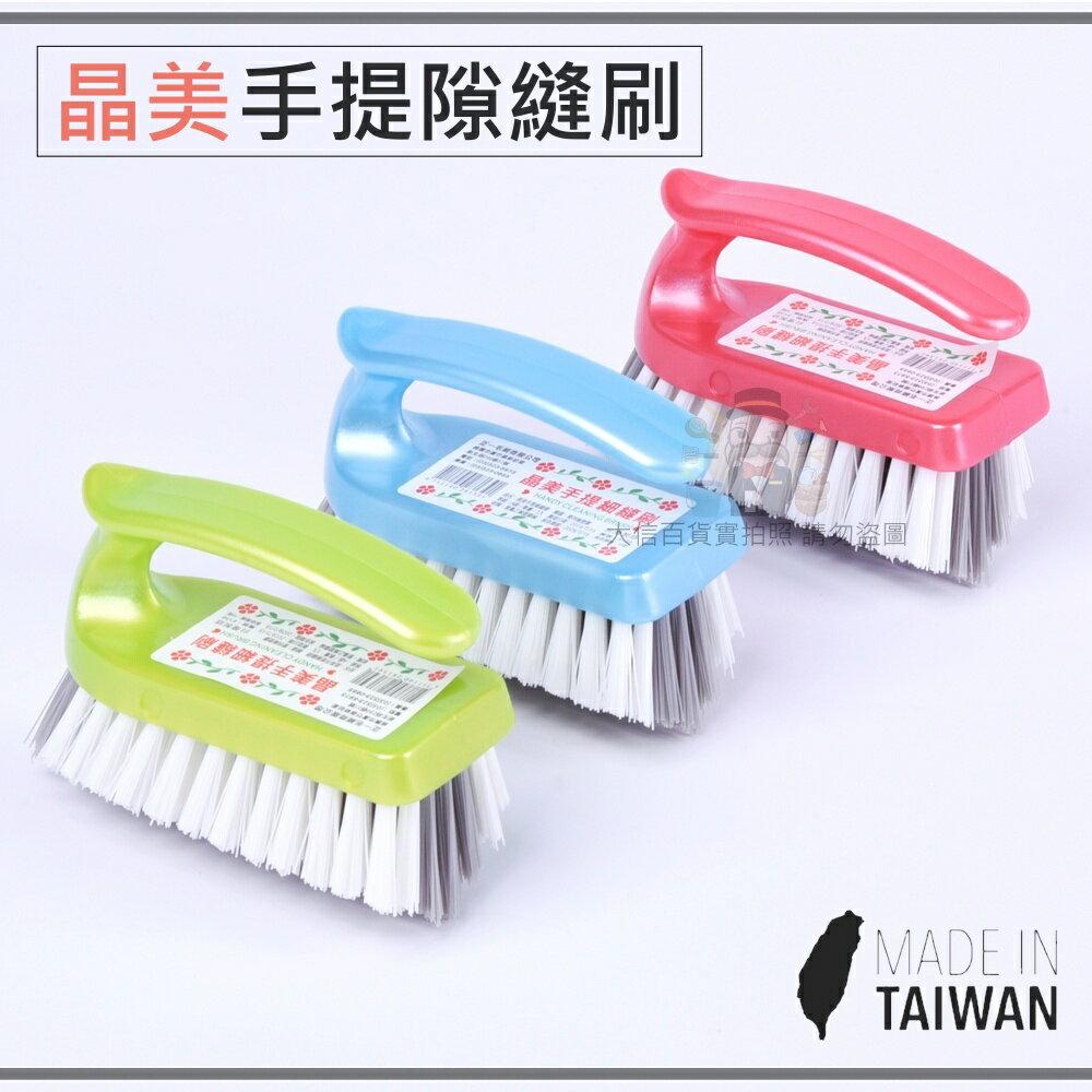 《大信百貨》C-8139 晶美 手提隙縫刷 家用 軟毛 家務 塑料 清潔刷 洗鞋刷 刷衣