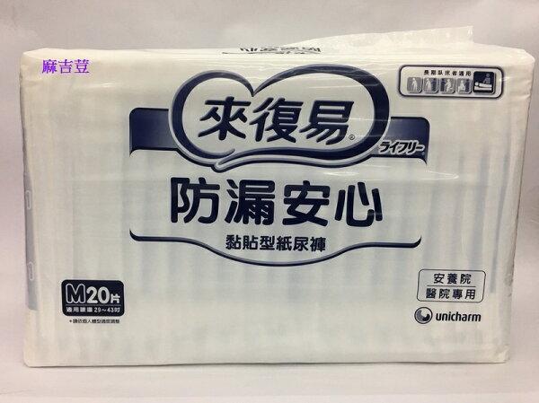 來復易防漏安心黏貼型紙尿褲M號白包一箱4包20片強效吸收體立體防漏側邊可搭包大人添寧紙尿片濕巾看護墊使用