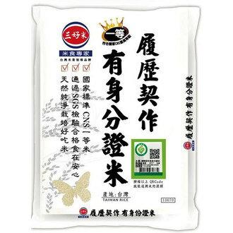 三好米 一等米履歷契作身分證米 3kg (8入)/箱【康鄰超市】