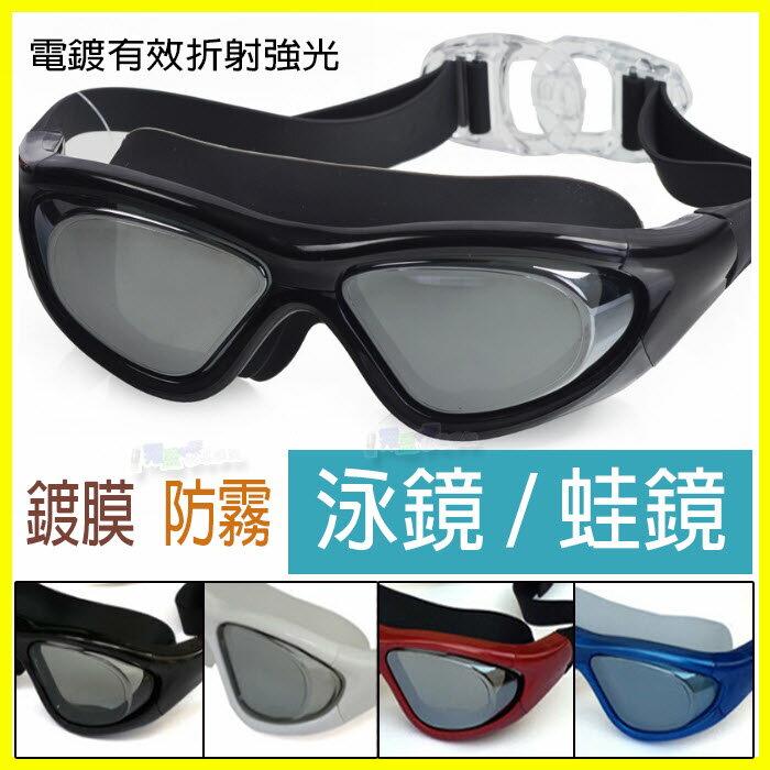 加大鏡面鍍膜 防水防霧 抗紫外線 大小可調 防水蛙鏡 兒童游泳眼鏡 平光泳鏡 非度數泳鏡/近視泳鏡/度數蛙鏡/近視蛙鏡