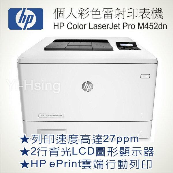 HPColorLaserJetProM452dn(CF389A)彩色雷射印表機※加購碳粉送7-11禮券500元
