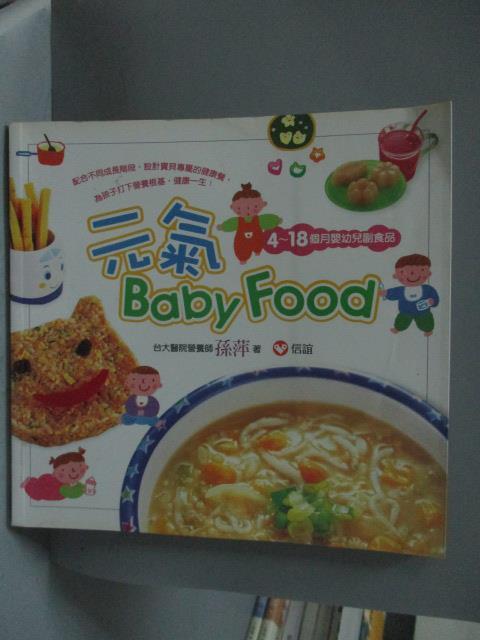 【書寶二手書T7/保健_YDB】元氣Baby Food_4-18個月嬰幼兒副食品_孫萍