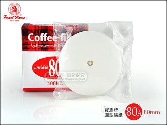 快樂屋♪ 【日本寶馬牌】JA-P-005-080 圓形咖啡濾紙 80mm (中心孔) 一盒100枚入. 適摩卡壺.冰滴咖啡等