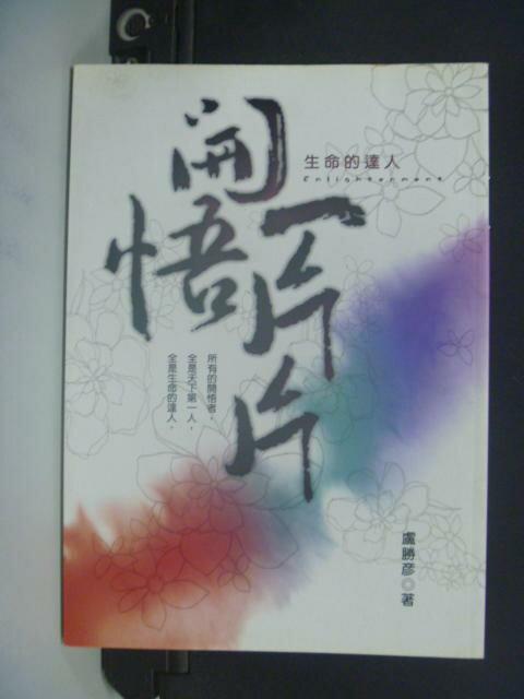 【書寶二手書T5/宗教_NLH】開悟一片片_盧勝彥