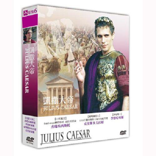 凱撒大帝DVD套裝 JULIUS CAESAR