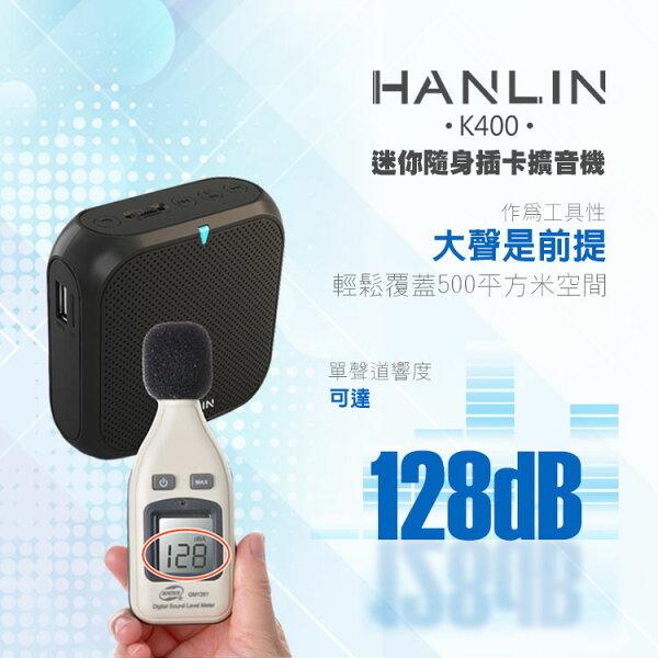 【全館折扣】超大聲迷您大聲公擴音機迷你隨身插卡擴音機隨身喇叭電腦喇叭HANLIN01K400