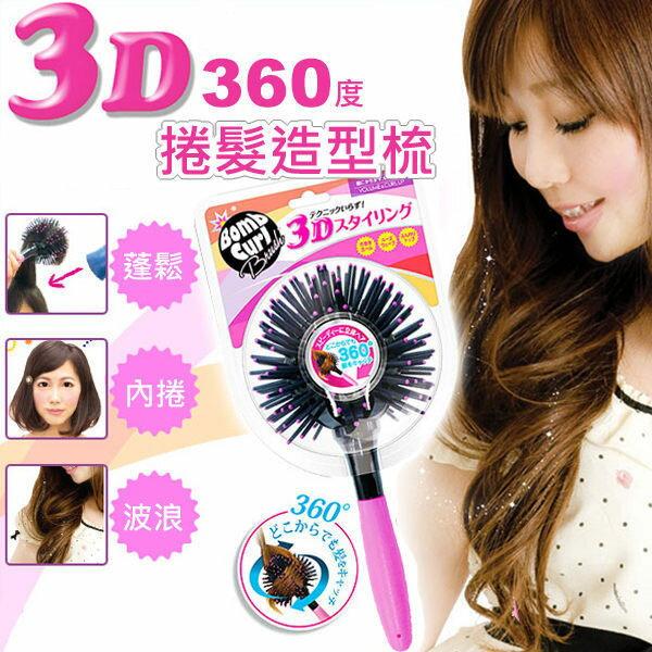 日本Lucky3D球型造型梳伊教主推薦空氣造型梳炸彈捲髮波浪蓬鬆神器梳子【庫奇小舖】