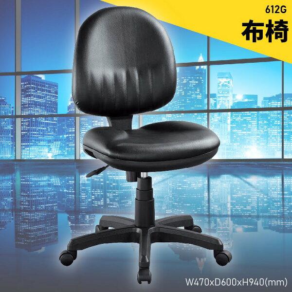 舒適好座~大富612G辦公布椅升降椅辦公椅電腦椅氣壓式下降辦公室公司宿舍辦公用品台灣品牌