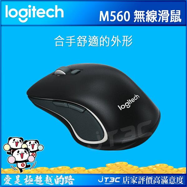 【滿3千15%回饋】Logitech羅技M560無線滑鼠黑色《免運》