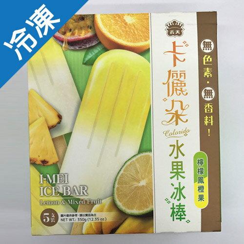 義美卡儷朵水果冰棒(檸檬鳳橙果)【愛買冷凍】
