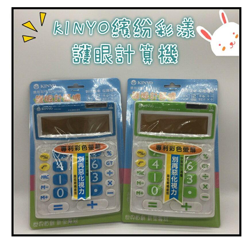 計算機 KINYO耐嘉 繽紛彩漾護眼計算機KPE~565 共兩色 計算機 大型螢幕 數字