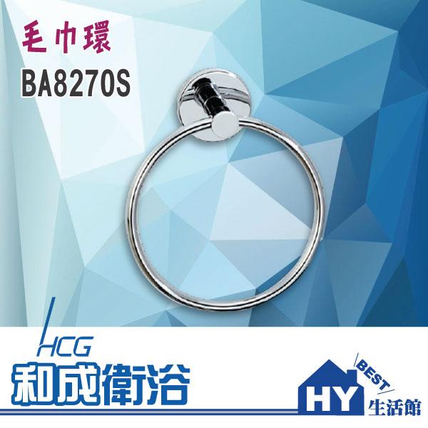 HCG 和成 BA8270S 不銹鋼毛巾環 ~~HY 館~水電材料