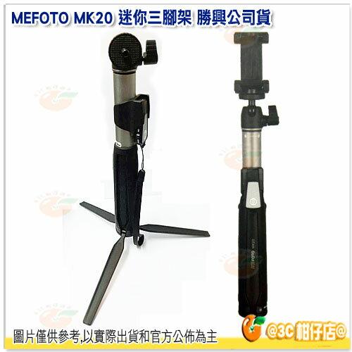 MEFOTO MK20 迷你三腳架 勝興公司貨 自拍棒 自拍桿 自拍神器 手機架 藍芽遙控 自拍