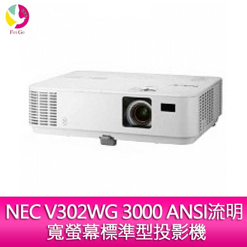 【領券現折$600元】分期0利率 NEC V302WG 3000 ANSI流明 寬螢幕標準型投影機▲最高點數回饋23倍送▲