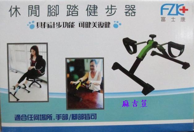 可收合式 休閒腳踏健步器/復健腳踏車 踩踏器 體積小 可調整快慢 具有計步功能 中風/臥床 復健經濟選擇 手腳皆可用