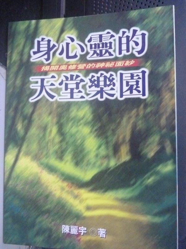 【書寶二手書T3/宗教_IOI】身心靈的天堂樂園_陳麗宇