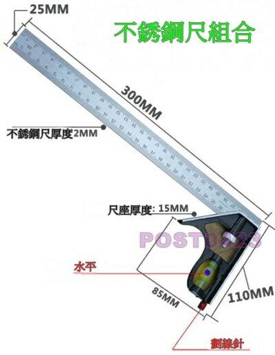 【小工人】300mm移動式不鏽鋼多功能組合水平角尺 水平活動角尺 45度直角拐尺 帶水平